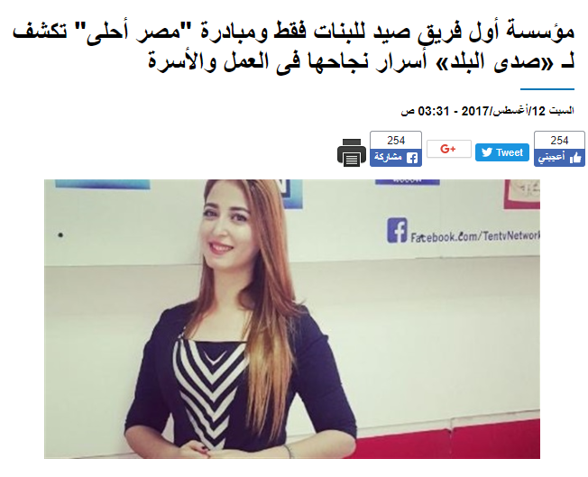 Article from elbalad.news