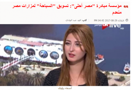Article from elwatannews