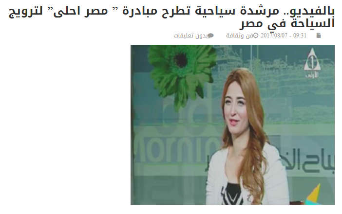 Article from egynews